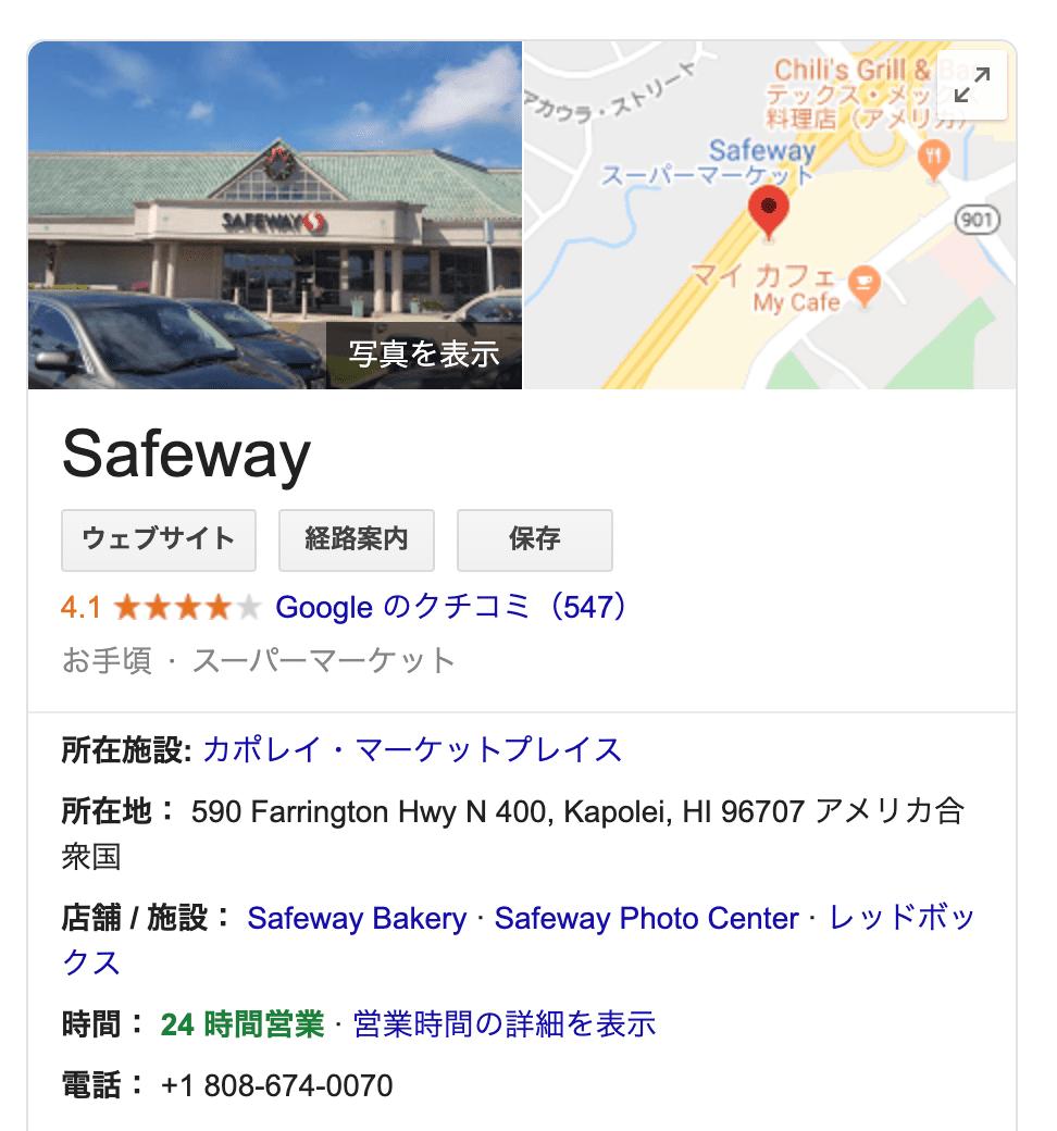 カポレイのセーフウェイお店情報